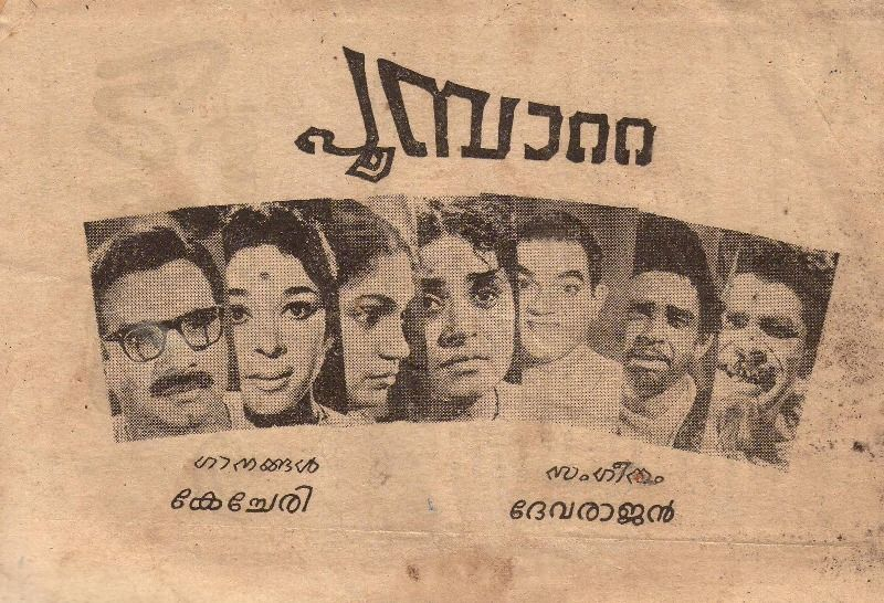 Sridevi's Film Poompatta