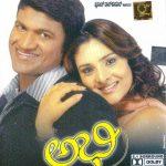 Ramya debut film Abhi
