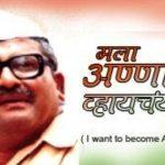 Anna Marathi film