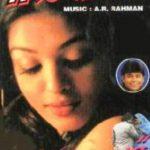 Aishwarya Rai Tamil debut film Iruvar