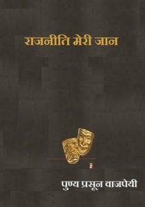 Punya Prasun Bajpai - Raajneeti Meri Jaan