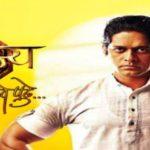 Rajesh Shringarpure's Film Swarajya – Marathi Paul Padate Pudhe