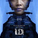 Geetanjali Thapa debut film ID