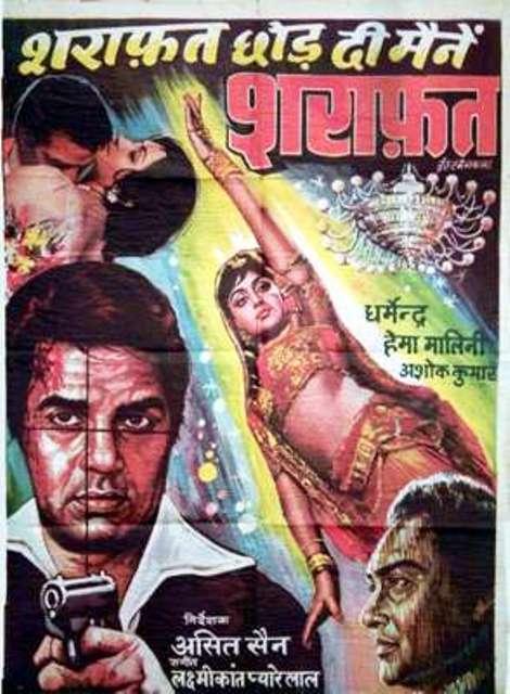 Hema Malini's Film Sharafat 1970