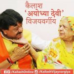 Kailash with his mother Ayodhya