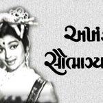 Akhand Saubhagyavati (1963)