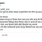 Atul B Tapkir suicide note on Facebook