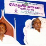 Haji Mastan Dalit Muslim Surakhsha Maha Sangh
