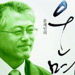Moon Jae-in The Destiny
