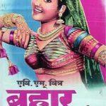 Bahar movie poster