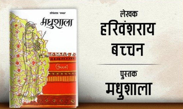 Harivansh Rai Bachchan Madhushala Ebook Download
