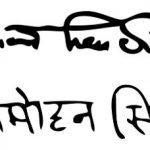 Manmohan Singh's Signature