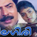 Neelagiri movie poster