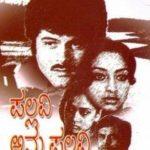Anil Kapoor's Kannada Debut Pallavi Anu Pallavi