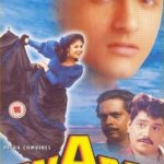 Anaam (1992) poster