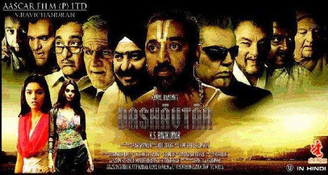 Dashavatar movie