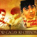 Kishore Kumar in Door Gagan Ki Chhaon Mein