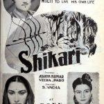 Kishore Kumar Debut Film As An Actor Shikari 1946