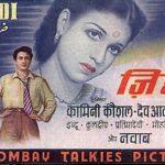 Kishore Kumar Debut Film As A Singer Ziddi (1948)