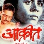 Akriet amol palekar movie