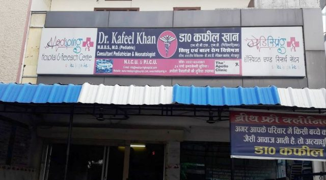 Dr. Kafeel Khan's Private Clinic