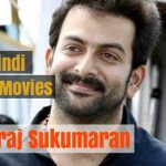 List of Hindi Dubbed Movies of Prithviraj Sukumaran (12)