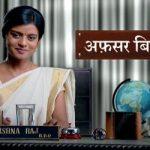 Mitali Nag in Afsar Bitiya