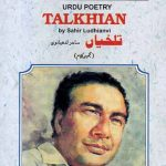 Sahir Ludhianvi Book Talkhiyaan