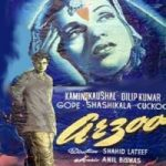 arzoo-1950 debut movie of shashikala