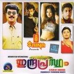 Indarprastham Malayalam Film Poster