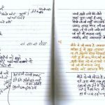 Irshad Kamil Diary