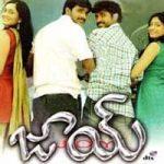 Joy Telugu Movie