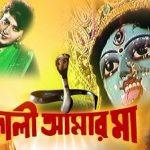 Kali Aamar Maa