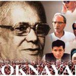 Prakash Jha - Loknayak