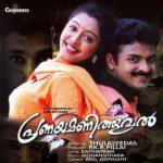 Pranayamani Thooval Poster