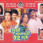 Sukhi Sansarachi 12 Sutre film