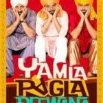 Yamla Pagla Diwana