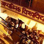Adhyatmik Vishwa Vidyalaya