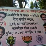 Shiv Sena BJP Alliance