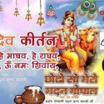 Shri Mridul Krishna Shastri's Bhajan Collections