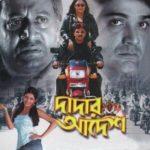 Dadar Adesh (2005)