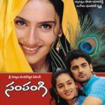 Arjan Bajwa Telugu Film Debut Sampangi In 2001