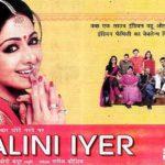 Malini Iyer