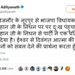 Yogi Adityanath Tweet On Lokendra Singh Death