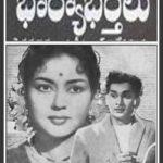 Bharya Bhartalu