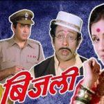 Bijli (1986)