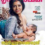 Gilu Joseph on cover of Grihalakshmi magazine