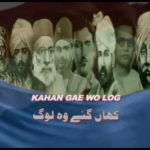 Kahan Gaye Woh Log (1987)