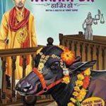 Romana Isar Khan's Favourite Movie Miss Tanakpur Haazir Ho