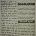 Anish Bhanwala In News